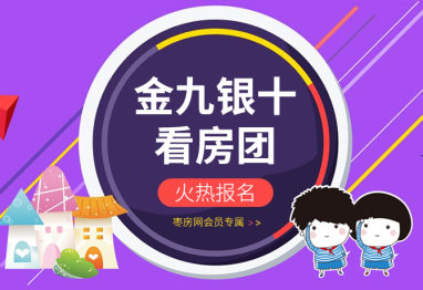 枣房网金九银十置业季 大型网友看房团火热报名中