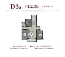 铂悦君廷D3a