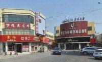 中天步行街