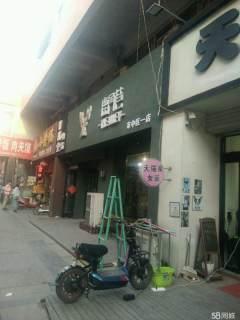 个人出售吉品街193号门市商铺