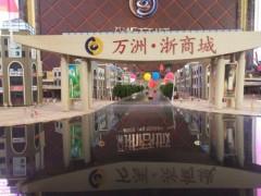 (薛城)万洲浙商城,商铺,门市,来电即亨VIP特惠价。