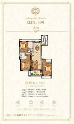 (市中)中汇园4室3厅3卫228m²毛坯房